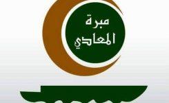 IWC of Cairo South Donation of Fluorometers & Nebulizers To El Maadi Mabara Hospital